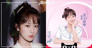 งานพรีเซ็นเตอร์ของหยางจื่อ - หยางจื่อ - Yang Zi - 杨紫- นางเอกจีน – นางเอกซีรี่ย์จีน - พรีเซ็นเตอร์ - ดาราจีน - ดาราหญิงจีน - นักแสดงหญิงจีน - นักแสดงจีน -บันเทิงจีน -ข่าวจีน-สกู๊ปจีน