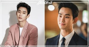 ค่าตัวของคิมซูฮยอน, It's Okay to Not Be Okay, คิมซูฮยอน, ดาราเกาหลี, 사이코지만 괜찮아, Kim Soo Hyun, 김수현, พระเอกเกาหลี, นักแสดงเกาหลี, ค่าตัวของคิมซูฮยอน, รายได้ของคิมซูฮยอน, ค่าตัวนักแสดงเกาหลี, That Night, Criminal Justice