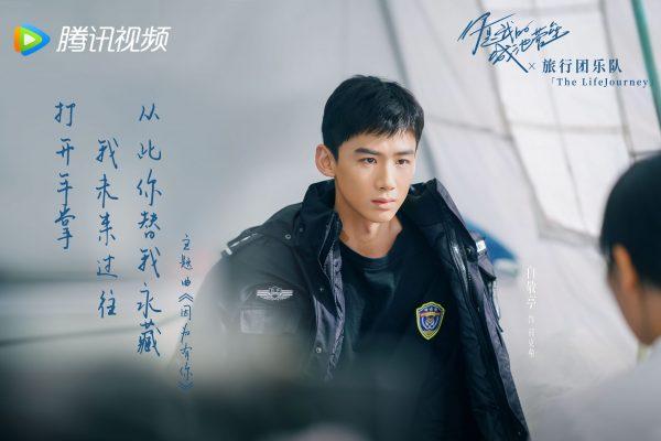 ไป๋จิ้งถิง - Bai Jingting - 白敬亭- You Are My City and Fortress - คุณคือป้อมปราการของฉัน - 你是我的城池营垒- WeTVth