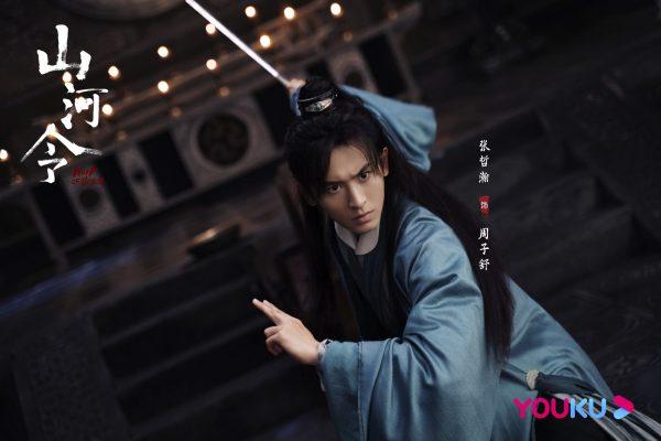 กงจวิ้น - จางเจ๋อฮั่น - Gong Jun - Zhang Zhehan - 张哲瀚- 龚俊- Word Of Honor – นักรบพเนจรสุดขอบฟ้า - 山河令- A Tale of the Wanderers - YOUKU