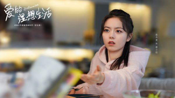 爱的理想生活 - Brilliant Girls - จ้าวจินม่าย - Zhao Jinmai- 赵今麦