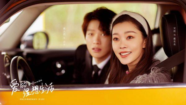 นักแสดงจีนส่งซีรี่ย์จีนออนแอร์ -ซ่งอี้ - Song Yi - 宋轶 - 爱的理想生活 - Brilliant Girls