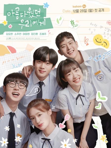 ชุดนักเรียนเกาหลี ซีรี่ย์เกาหลี A Love So Beautiful