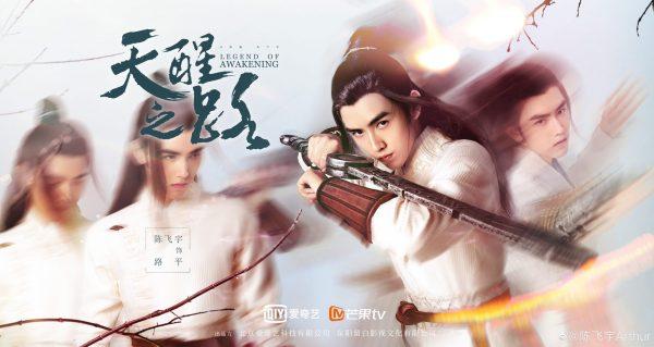 พระเอกจีนลูกไม้หล่นไม่ไกลต้น - เฉินเฟยอวี่ - Chen Feiyu - Arthur Chen - 陈飞宇 - 天醒之路 -Legend of Awakening -ปลุกสวรรค์สยบปฐพี
