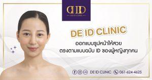 DE ID CLINIC