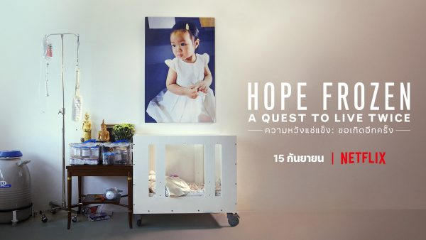 ไพลิน วีเด็ล, Hope Frozen, ผู้กำกับหญิงไทย, สารคดี Netflix, Hope Frozen: A Quest To Live Twice, ความหวังแช่แข็ง: ขอเกิดอีกครั้ง, Netflix, Pailin Wedel