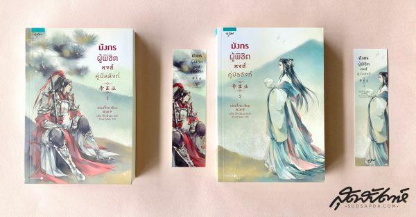 ซีรี่ย์จีนสร้างจากนิยายจีนปี 2021 – The Rebel Princess - มังกรผู้พิชิตหงส์ คู่บัลลังก์ - 上阳赋