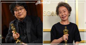 윤여정, Yuh-Jung Youn, Youn Yuh Jung, ยุนยอจอง, Parasite, รางวัลออสการ์, เกาหลีคว้าออสการ์, ออสการ์ 2021,OSCARS 2021, OSCARS 2020, OSCARS, Academy Award, Academy Award 2021, Academy Award 2020, Minari, หนังเกาหลี, วงการบันเทิงเกาหลีในระดับโลก, 미나리