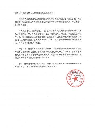 จ้าวลี่อิ่ง -Zhao Liying - เฝิงเส้าเฟิง- Feng Shaofeng