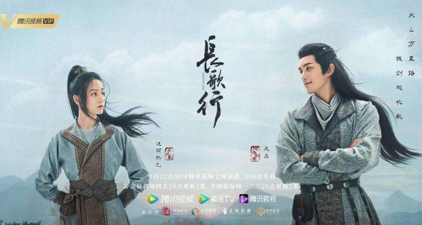 นักแสดงซีรี่ย์จีนสตรีหาญ ฉางเกอ - สตรีหาญ ฉางเกอ - ฉางเกอสิง - Chang Ge Xing - CHANGGE XING - The Long March of Princess Changge - 长歌行 - WeTVth