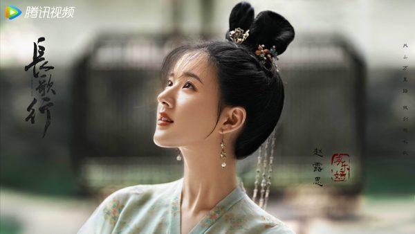 จ้าวลู่ซือ - Zhao Lusi - 赵露思- ฉางเกอสิง - นักแสดงจีน - นักแสดงซีรี่ย์จีนสตรีหาญ ฉางเกอ - สตรีหาญ ฉางเกอ - ฉางเกอสิง - Chang Ge Xing - CHANGGE XING - The Long March of Princess Changge - 长歌行