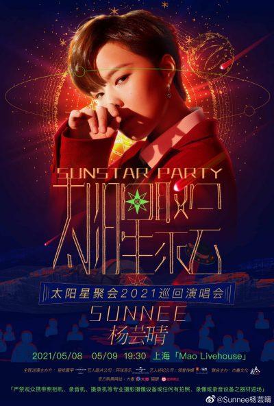 Sunnee - ซันนี่ หยาง - Yang Yunqing - ซันนี่ เกวลิน - เกวลิน บุญศรัทธา - 杨芸晴 - หยางอวิ๋นฉิง - หยางหยุนฉิง - Rocket Girls 101- YOUKU -怦然心动20岁 – Twinkle Love