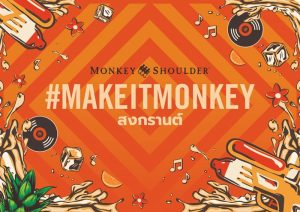 Monkey Shoulder_MakeItMonkey