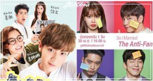 그래서 나는 안티팬과 결혼했다, So I Married The Anti-Fan, So I Married The Anti-Fan เวอร์ชั่นจีน, So I Married The Anti-Fan เวอร์ชั่นเกาหลี, 所以 , 我和黑粉结婚, Park Chanyeol, Yuan Shanshan, Seohyun, Jiang Chao, Chanyeol, ยวนซานซาน, Mabel Yuan, เจียงเฉา, ซอฮยอน Girls' Generation, ซอฮยอน, Girls' Generation, ซอฮยอน SNSD, SNSD, ชานยอล EXO, ชานยอล, EXO, พัคชานยอล, ปาร์คชานยอล, ชเวแทจุน, ชเวซูยอง, Girls' Generation, ชานซอง 2PM, คิมมินกยู, ฮันจีอัน, ซูยอง Girls' Generation, ซูยอง, Girls' Generation, ซูยอง SNSD, ชานซอง ,2PM, ฮวังชานซอง, No One's Life Is Easy, Choi Tae Joon, Choi Sooyoung, Hwang Chansung, Han Ji-an, Kim Min kyu, Kim Min Gue, Sooyoung, Chansung, หนังจีน So I Married The Anti-Fan, ซีรี่ย์เกาหลี So I Married The Anti-Fan, ซีรี่ส์เกาหลี So I Married The Anti-Fan, ซีรีส์เกาหลี So I Married The Anti-Fan, iQiyi