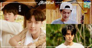 Back to Field - Back to Field 5 - ชีวิตที่ใฝ่ฝัน - 向往的生活 - รายการเรียลลิตี้จีน -รายการจีน - ดาราจีน - ดาราชายจีน - ดาราหญิงจีน - พระเอกจีน - นางเอกจีน - คนดังจีน - บันเทิงจีน - ซุปตาร์จีน - ข่าวจีน - นักแสดงจีน - MangoTV - Hunan TV