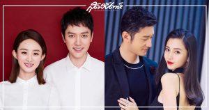 นางเอกจีนเกิดหลังปี 85 - คู่รักดาราจีน - ดาราหญิงจีน - นางเอกซุปตาร์จีน - นางเอกจีน-ดาราจีน -นักแสดงจีน - นักแสดงหญิงจีน - นางเอกซีรี่ย์จีน - คู่สามีภรรดาราจีน - ข่าวจีน - สกู๊ปจีน -บันเทิงจีน -จ้าวลี่อิ่ง -Zhao Liying - เฝิงเส้าเฟิง- Feng Shaofeng - หยางมี่ - Yang Mi - หลิวข่ายเวย - Liu Kaiwei - หลิวซือซือ - Liu Shishi -อู๋ฉีหลง - Wu Qilong - ถังเยียน -Tang Yan - หลัวจิ้น -Luo Jin -แองเจล่าเบบี้ - Angelababy -หยางอิ่ง -Yang Ying - หวงเสี่ยวหมิง - Huang Xiaoming -赵丽颖-冯绍峰-杨幂-刘恺威-刘诗诗-吴奇隆-唐嫣-罗晋-杨颖-黄晓明