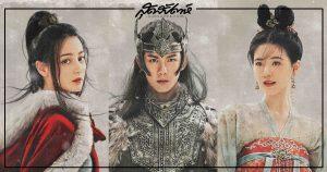 นักแสดงซีรี่ย์จีนสตรีหาญ ฉางเกอ - สตรีหาญ ฉางเกอ - ฉางเกอสิง - Chang Ge Xing - CHANGGE XING - The Long March of Princess Changge - 长歌行- นักแสดงซีรี่ย์จีน - นักแสดงจีน - ซีรี่ย์จีน - ซีรี่ย์จีนปี 2021 - ซีรี่ย์จีนไตรมาสที่สอง - ซีรี่ย์จีนเดือนมี.ค. 2021 - พระเอกจีน - นางเอกจีน - พระเอกซีรี่ย์จีน - นางเอกซีรี่ย์จีน - นางรองจีน - พระรองจีน - ซีรี่ย์จีนซับไทย - ซีรี่ย์จีนครึ่งปีแรก 2021 - ดาราจีน - บันเทิงจีน - ข่าวจีน - คนดังจีน - ตี๋ลี่เร่อปา - อู๋เหล่ย - จ้าวลู่ซือ - หลิวอวี่หนิง - ฟางอี้หลุน - Dilireba - Wu Lei - Leo Wu - Zhao Lusi - Liu Yuning - Fang Yilun - 迪丽热巴- 吴磊- 刘宇宁- 赵露思-方逸伦