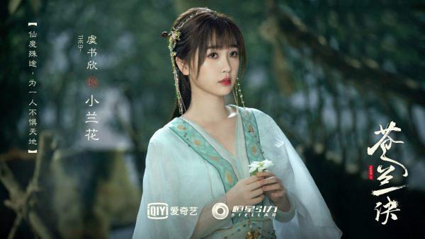 Cang Lan Jue - 苍兰诀