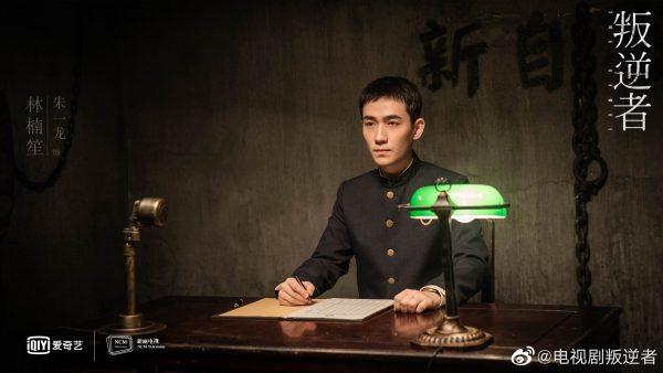 ซีรี่ย์จีนวางแผนออนแอร์ใน iQiyi - ซีรี่ย์จีนออนแอร์เร็วๆ นี้ - ซีรี่ย์จีนใน iQiyi - อ้ายฉีอี้ - 爱奇艺- iQiyi - The Rebel - 叛逆者