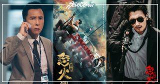 Raging Fire - 怒火 - Donnie Yen - 甄子丹 - เจิน จื่อตัน - Nicholas Tse - 谢霆锋 - หนังฮ่องกง - ดอนนี่ เยน - เซียะถิงฟง - หนังใหม่ปี 2021- หนังใหม่น่าดู - หนังแนวแอ็คชั่น - นักแสดงฮ่องกง - พระเอกหนังฮ่องกง - ดาราฮ่องกง - ข่าวจีน
