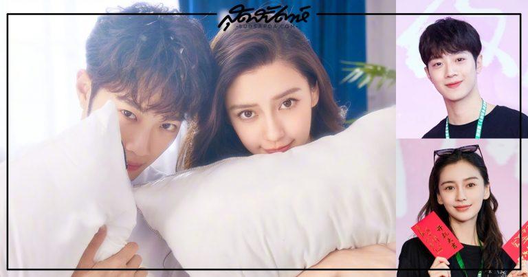 Love The Way You Are - 爱情应该有的样子 - แองเจล่าเบบี้ - หยางอิ่ง - ไลควานลิน - ควานลิน - ไล่กว้านหลิน - Angelababy - Yang Ying - Lai Kuanlin - Lai Guanlin - 赖冠霖 - 杨颖 - ซีรี่ย์จีนกำลังถ่ายทำ - ซีรี่ย์จีนแนวรักต่างวัย - ซีรี่ย์จีนรอออนแอร์-ซีรี่ย์จีนแนวโรแมนติก - ซีรี่ย์จีนปี 2021 - พระเอกจีน - พระเอกซีรี่ย์จีน - นางเอกจีน -นางเอกซีรี่ย์จีน - คนดังจีน , บันเทิงจีน - ซีรี่ย์จีน - ดาราจีน -ดาราชายจีน - ดาราหญิงจีน - นักแสดงจีน -นักแสดงชายจีน -นักแสดงหญิงจีน - ข่าวจีน - iQiyi