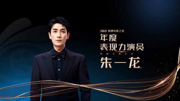 จูอี้หลง-Zhu Yilong -朱一龙-