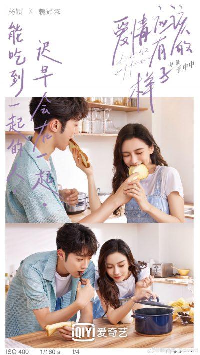 爱情应该有的样子 - แองเจล่าเบบี้ - หยางอิ่ง - ไลควานลิน - ควานลิน - ไล่กว้านหลิน - Angelababy - Yang Ying - Lai Kuanlin - Lai Guanlin - 赖冠霖 - 杨颖- iQiyi - อ้ายฉีอี้