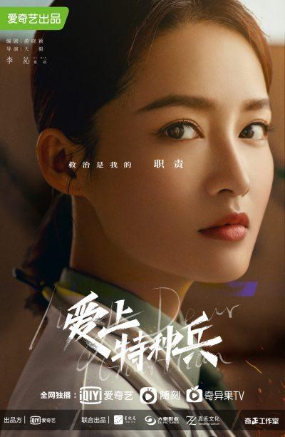ภารกิจลับ ภารกิจรัก - 爱上特种兵 - 亲爱的戎装 - หวงจิ่งอวี๋- Huang Jingyu - Johnny Huang - 黄景瑜 - หลี่ชิ่น - Li Qin - 李沁 - ซีรี่ย์จีน - ซีรี่ย์จีนใน iQiyi - ซีรี่ย์จีนซับไทยใน iQiyi - iQiyi - อ้ายฉีอี้