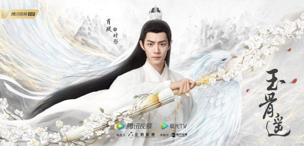 ทีเซอร์ซีรี่ย์จีน - The Longest Promise - 玉骨遥 - 肖战 - Xiao Zhan - Sean Xiao - เซียวจ้าน - เริ่นหมิ่น - Ren Min - 任敏