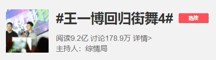 ข่าวดีเกี่ยวกับหวังอี้ป๋อ - หวังอี้ป๋อ - 王一博 - Wang Yibo- Street Dance of China ซีซั่น 4