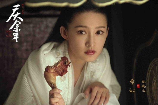หลี่ชิ่น - Li Qin -李沁 - Joy of Life - หาญท้าชะตาฟ้า ปริศนายุทธจักร- 庆余年 - แม่นางน่องไก่