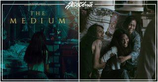 ร่างทรง, ภาพยนตร์ไทย, หนังไทยเข้าโรงที่เกาหลี, หนังไทย, หนังผีไทย, ภาพยนตร์ไทยหลอนๆ, กระแสร่างทรงที่เกาหลี, THE MEDIUM, ร่างทรง THE MEDIUM, 랑종, RANG ZONG, The Medium Movie, โต้ง บรรจง, ภาพยนตร์สยองขวัญไทย, 25th Bucheon International Fantastic Film Festival, GDH 559, Showbox, Na Hong Jin, Banjong Pisanthanakun, นาฮงจิน, ร่างทรงอันดับ 1, Box Office เกาหลี, คิมยองแด, โกมินชี, ฮันจีฮยอน, อีจีอา, ควอนฮาอุน