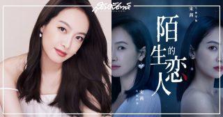 วิคตอเรีย ซ่งส่งซีรี่ย์จีนออนแอร์ - นางเอกซีรี่ย์จีน - ซีรี่ย์จีนซับไทย - ซีรี่ย์จีนเดือนก.ค. - Broker - Fatal Encounter - 心跳源计划- Lover or Stranger - 陌生的恋人- รักที่ไม่คุ้นเคย - ซ่งเชี่ยน - วิคตอเรีย ซ่ง - Song Qian - Victoria Song - 宋茜- ซีรี่ย์จีนสร้างจากนิยาย - ซีรี่ย์จีนดัดแปลงบทจากนิยาย - ซีรี่ย์จีน - ซีรี่ย์จีนปี 2021 - ซีรี่ย์จีนซับไทย - MONOMAX - ซีรี่ย์จีนครึ่งปีหลัง 2021 - ซีรี่ย์จีนแนวโรแมนติก - ดาราจีน - นางเอกจีน - นางเอกซีรี่ย์จีน - นักแสดงจีน - นักแสดงหญิงจีน - ดาราหญิงจีน - คนดังจีน - ซุปตาร์จีน - บันเทิงจีน - ข่าวจีน