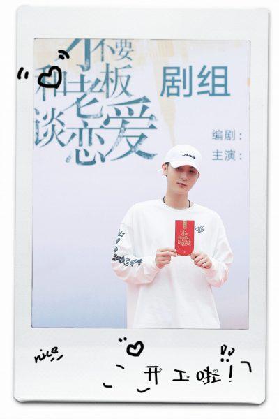 ลุคท่านประธานของหวงจื่อเทา - Huang Zitao -TAO - หวงจื่อเทา -เทา - 黄子韬 - 才不要和老板谈恋爱 - Time Sends Your Love to Me