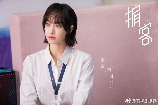 Fatal Encounter - 心跳源计划 – เล่ห์จารชน - หลัวอวิ๋นซี - Luo Yunxi - Leo Luo - 罗云熙- ซ่งเชี่ยน - วิคตอเรีย ซ่ง - Song Qian - Victoria Song - 宋茜