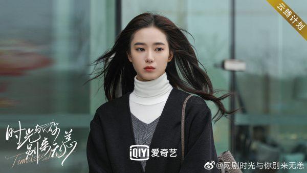 Timeless Love - 时光与你别来无恙 - เฉินโย่วเหวย - Chen Youwei - 陈宥维 - สวีอี้หยาง - Xu Yiyang - 徐艺洋