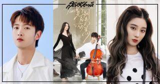 Timeless Love - 时光与你别来无恙 - เฉินโย่วเหวย - Chen Youwei - 陈宥维 - สวีอี้หยาง - Xu Yiyang - 徐艺洋 - ซีรี่ย์จีน - ซีรี่ย์จีนปี 2021 - ซีรี่ย์จีนครึ่งปีหลัง 2021 -เว็บซีรี่ย์จีน -ซีรี่ย์จีนแนวโรแมนติก -ไอดอลจีน - ไอดอลหญิงจีน - ไอดอลชายจีน -พระเอกจีน - นางเอกจีน -พระเอกซีรี่ย์จีน - นางเอกซีรี่ย์จีน - คนดังจีน -บันเทิงจีน - ซุปตาร์จีน - ข่าวจีน - นักแสดงจีน - ศิลปินจีน - นักร้องจีน