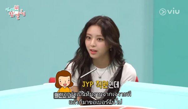 ยูนา ITZY, JYP, ไอดอลเกาหลี, ยูนา, ITZY, JYP Entertainment, Yuna, ชินยูนา, Shin Yuna, 있지, 유나, 신유나