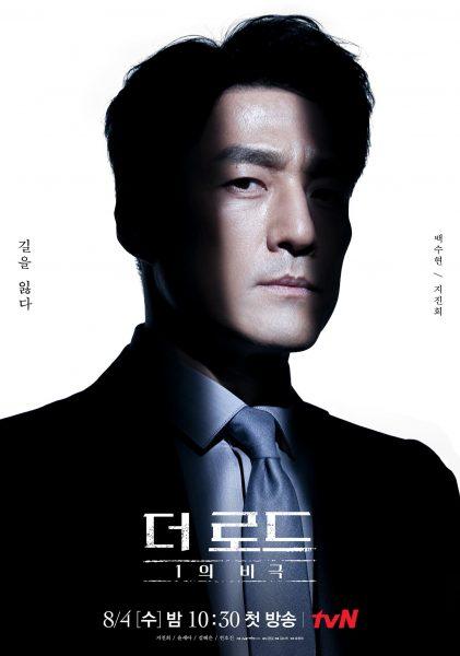 Ji Jin Hee, The Road: Tragedy Of One