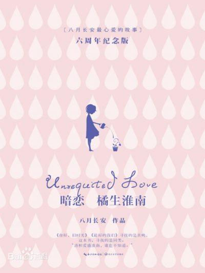 เวอร์ชั่นของUnrequited Love - Unrequited Love - รักข้างเดียวที่หวายหนาน - 暗恋橘生淮南