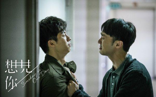 ชือป๋ออวี่ - Shi Boyu - Shih Bo-Yu - 施柏宇- Someday Or One Day - 想见你