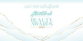 สุดสัปดาห์ Beauty Awards 2021
