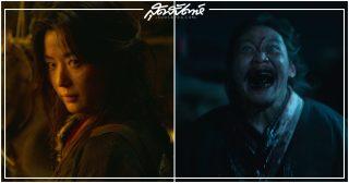 Gianna Jun, Kingdom: Ashin of the North, ผีดิบคลั่ง บัลลังก์เดือด: อาชินแห่งเผ่าเหนือ, Netflix, 킹덤, 킹덤: 아신전, 킹덤 시즌2, 킹덤 시즌1, Kingdom, Kingdom 2, Kingdom season 1, Kingdom season 2, จอนจีฮยอน, จวนจีฮุน, 전지현, Jun Ji Hyun, ชอนจีฮยอน, พัคบยองอึน, คิมชีอา, คิมรเวฮา, โคคโยฮวาน, Netflix Original, ออริจินัล Netflix