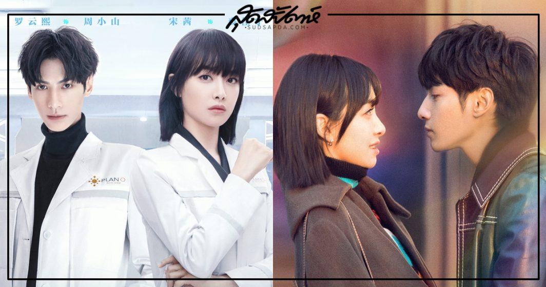 Broker - Fatal Encounter - 心跳源计划- หลัวอวิ๋นซี - Luo Yunxi - Leo Luo - 罗云熙- ซ่งเชี่ยน - วิคตอเรีย ซ่ง - Song Qian - Victoria Song - 宋茜- ซีรี่ย์จีนสร้างจากนิยาย - ซีรี่ย์จีนดัดแปลงบทจากนิยาย - ซีรี่ย์จีน - ซีรี่ย์จีนปี 2021 - ซีรี่ย์จีนซับไทย - MONOMAX - ซีรี่ย์จีนครึ่งปีหลัง 2021 - ซีรี่ย์จีนแนวโรแมนติก - ดาราจีน - พระเอกจีน - นางเอกจีน - นางเอกซีรี่ย์จีน - พระเอกซีรี่ย์จีน - นักแสดงจีน - นักแสดงชายจีน - นักแสดงหญิงจีน - ดาราชายจีน - ดาราหญิงจีน - คนดังจีน - ซุปตาร์จีน - บันเทิงจีน - ข่าวจีน