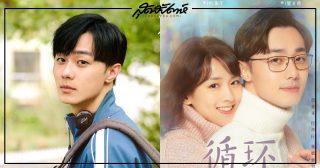 Patrick Shih - ชือป๋ออวี่ - Shi Boyu - Shih Bo-Yu - 施柏宇- Someday Or One Day - 想见你- First Love Again – รักแรกอลวน - 循环初恋- ดาราชายไต้หวัน - ดาราไต้หวัน - พระรองซีรี่ย์ไต้หวัน - พระเอกซีรี่ย์จีน - นักแสดงไต้หวัน - นักแสดงชายไต้หวัน - คนดังไต้หวัน - บันเทิงจีน - ข่าวจีน - ซีรี่ย์จีน - ซีรี่ย์จีนปี 2021 - ซีรี่ย์จีนครึ่งปีหลัง 2021 – ซีรี่ย์จีนซับไทย