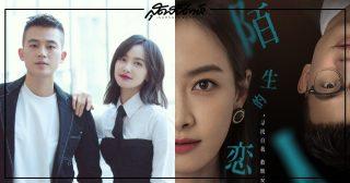 Lover or Stranger - 陌生的恋人- รักที่ไม่คุ้นเคย - Victoria Song - Song Qian - ซ่งเชี่ยน - วิคตอเรีย ซ่ง -