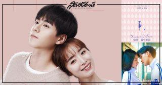 เวอร์ชั่นของUnrequited Love - Unrequited Love - รักข้างเดียวที่หวายหนาน - 暗恋橘生淮南-ซีรี่ย์จีน - ซีรี่ย์จีนแนวโรแมนติก - ซีรี่ย์จีนแนวแอบรัก - หนังจีน - ซีรี่ย์จีนสร้างจากนิยายจีน - นิยายจีน -นักแสดงจีน - ดาราจีน - คนดังจีน - บันเทิงจีน-ข่าวจีน - สกู๊ปจีน
