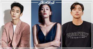BTS, Kim Soo Hyun, Gianna Jun, Jun Ji Hyun, Gong Yoo, Song Heung Min, Park Bo Gum, Park Seo Joon, Hyeri, Jung Hae In, Jo Jung Seok, Lim Young Woong, Song Hye Kyo, Lee Kwang Soo, BTS, คิมซูฮยอน, จอนจีฮยอน, จวนจีฮุน, กงยู, ซนฮึงมิน, พัคโบกอม, พัคซอจุน, ฮเยริ, จองแฮอิน, โจจองซอก, อิมยองอุง, ซงฮเยคโย, ซงฮเยกโย, ซองเฮเคียว, ซงเฮเคียว, อีกวางซู, คนดังเกาหลีที่ค่าตัวโฆษณาแพง, คนดังเกาหลีที่ค่าตัวโฆษณาแพงที่สุด, ดาราเกาหลี, ดาราเกาหลีที่ค่าตัวโฆษณาแพง, ดาราเกาหลีที่ค่าตัวโฆษณาแพงที่สุด, คนดังเกาหลี, TMI NEWS, นักร้องเกาหลี, นักกีฬาเกาหลี, นักแสดงเกาหลี, ไอดอลนักแสดง