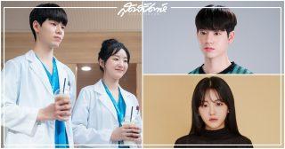 แพฮยอนซอง, โจอาฮยอน, Hospital Playlist, นักแสดงเกาหลี, แบฮยอนซอง, 배현성, Bae Hyeon Seong, 슬기로운 의사생활 시즌2, 슬기로운 의사생활 시즌1, 슬기로운 의사생활, 조이현, Hospital Playlist 1, Hospital Playlist 2, Hospital Playlist ss1, Hospital Playlist ss2, Hospital Playlist season 1, Hospital Playlist season 2, Hospital Playlist ซีซั่น 1, Hospital Playlist ซีซั่น 2, Cho Yi Hyun, แฝดยุนบกฮงโด, ยุนบกฮงโด, ยุนบก, ฮงโด, จางยุนบก, จางฮงโด