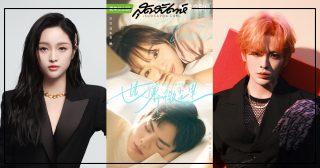 Sweet Teeth - โลกใบเล็กของเม็ดฝุ่น - 世界微尘里 - YH Entertainment - Yuehua Entertainment - ซีรี่ย์จีน - ซีรี่ย์จีนแนวโรแมนติก - ซีรี่ย์จีนแนวรักวัยรุ่น - ซีรี่ย์จีนปี 2021 - ซีรี่ย์จีนครึ่งปีหลัง 2021-ไอดอลจีน - ไอดอลหญิงจีน-ไอดอลชายจีน - ศิลปินจีน - นักร้องจีน - นักแสดงจีน - พระเอกซีรี่ย์จีน - นางเอกซีรี่ย์จีน - คนดังจีน-บันเทิงจีน -ข่าวจีน-ซีรี่ย์จีนซับไทย -ซีรี่ย์จีนใน iQiyi - iQiyi - ปี้เหวินจวิน - อู๋เซวียนอี๋ -Bi Wenjun - Wu Xuanyi -Betty Wu - 吴宣仪 - 毕雯珺